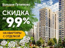 ЖК «Большое Путилково» Квартиры от 2,7 млн руб. Выгода